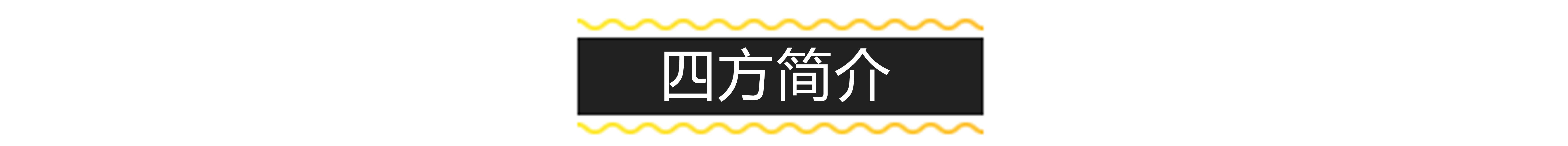 四方简介.jpg