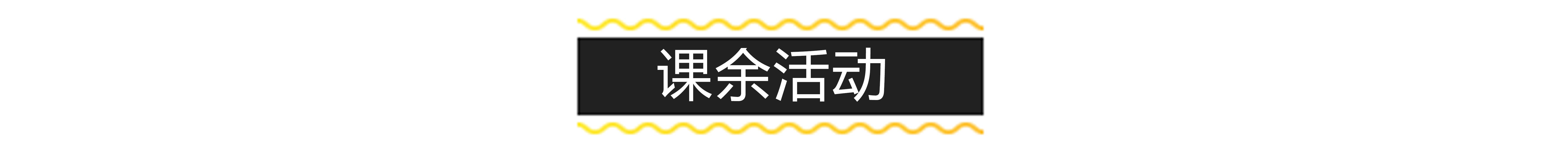 课余活动标题.jpg