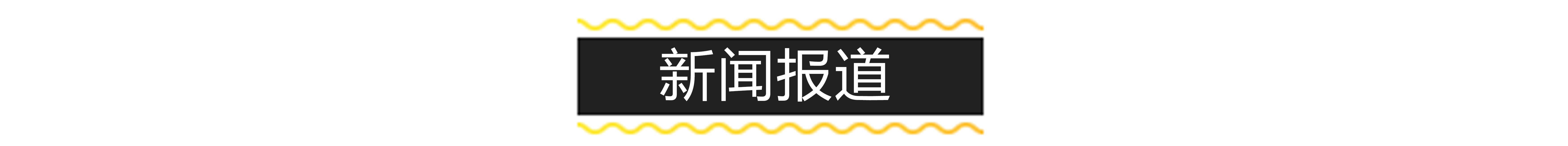 新闻报道标题.jpg