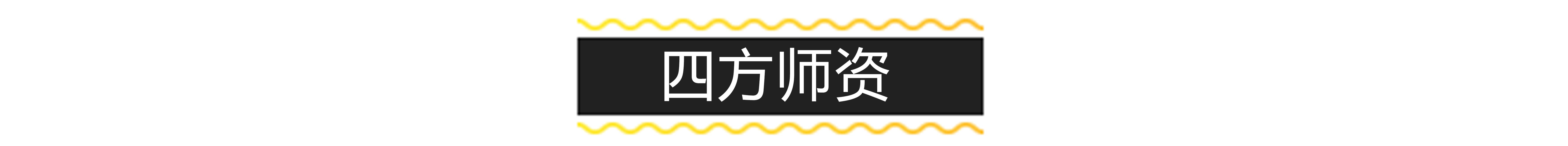 四方师资.jpg