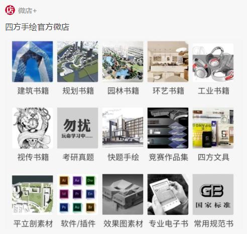 37四方手绘官方微店.png