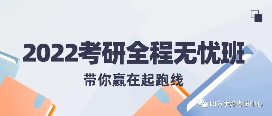 四方手绘2022考研全程无忧班简介.jpg